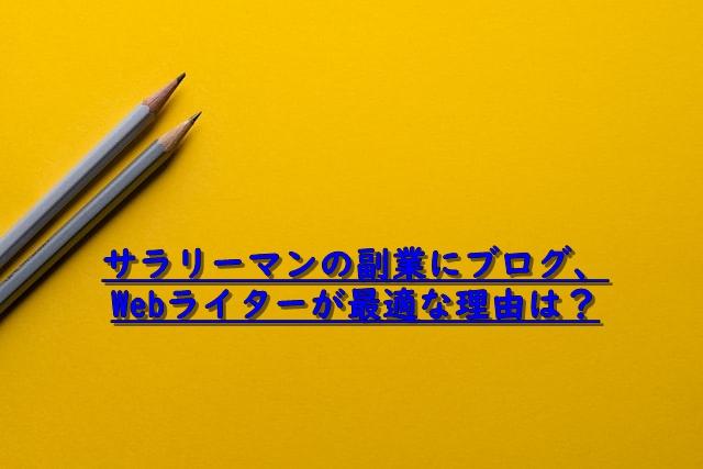 webライターで月1万円稼ごう!