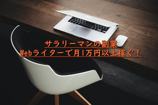 webライター月1万円