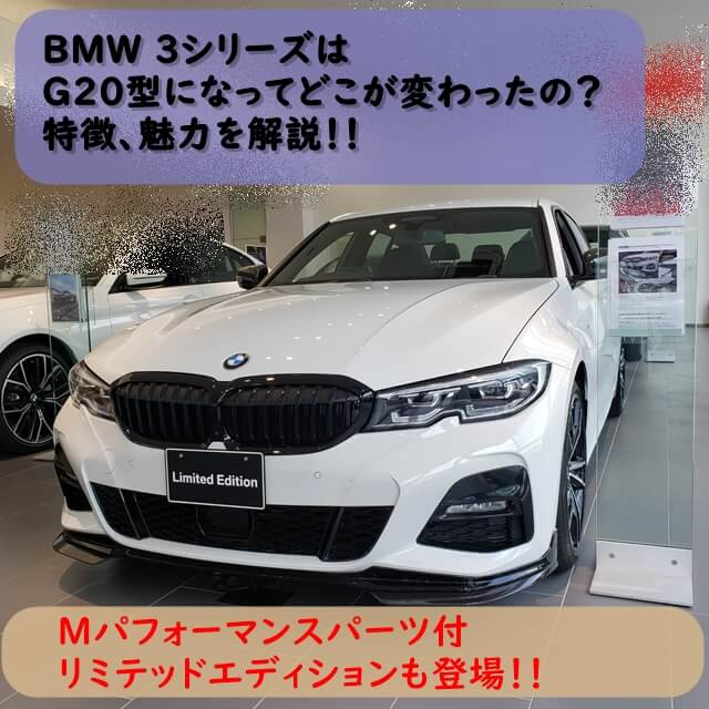 G20型BMW 320i Mスポーツは売れてるの?