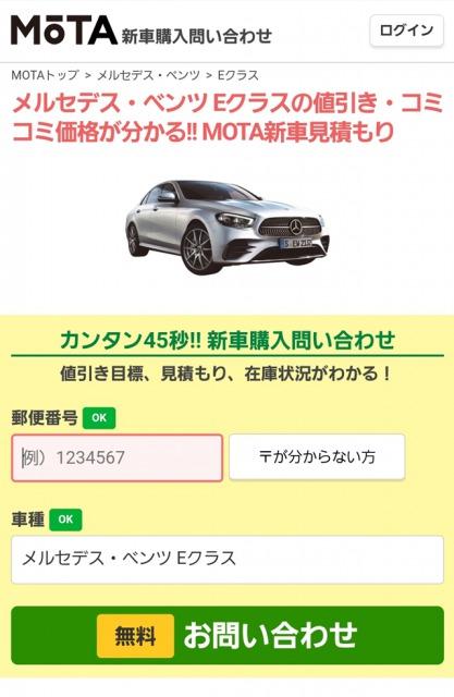 MOTA新車見積もり無料問い合わせ