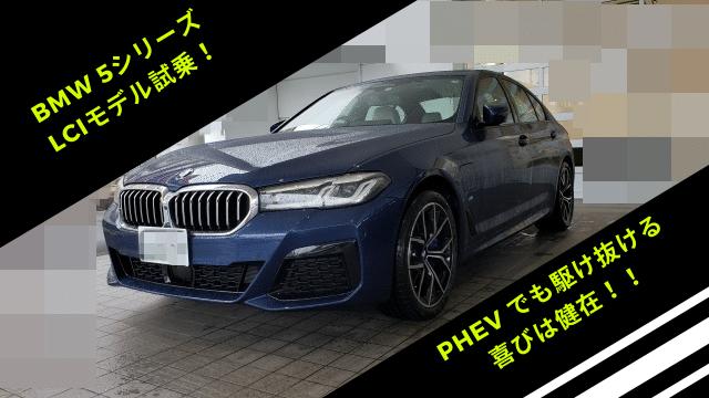 走りと快適性を両立した!BMW新型5シリーズマイナーチェンジ試乗