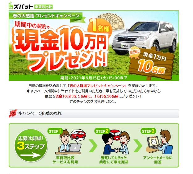 ズバット車買取比較キャンペーン