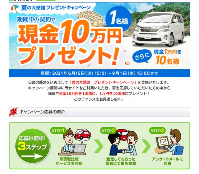 ズバット車買取比較10万円キャンペーン