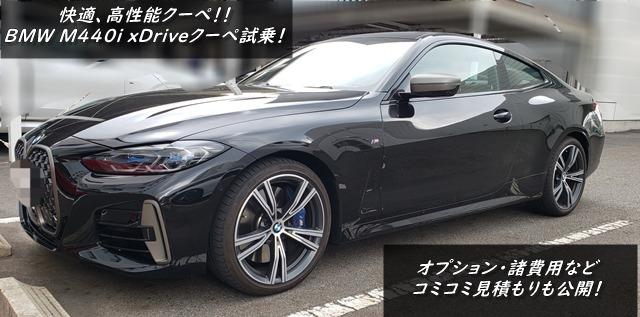 BMW M440i試乗!コミコミ見積もり公開