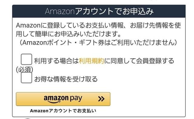 ガレイドデンタルメンバー90回サイクル申し込みAmazon