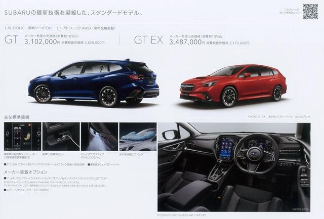 新型レヴォーグGT, GT EX 価格