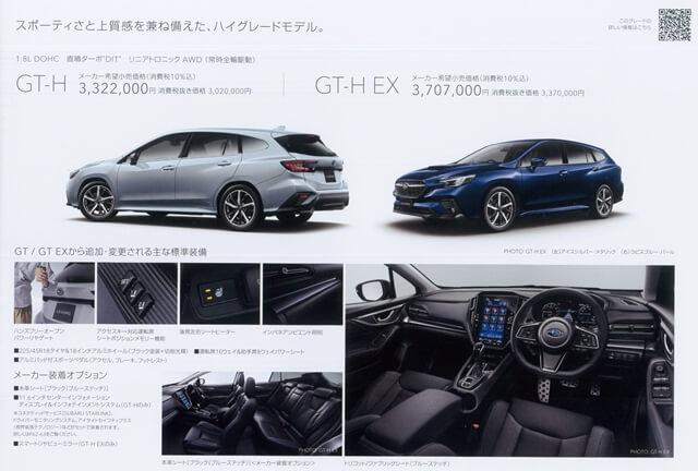新型レヴォーグGT,-H GT-H EX 価格