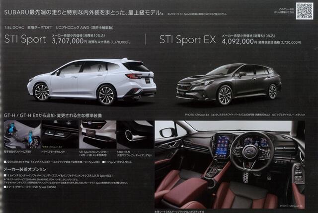 新型レヴォーグSTI Sports, STI Sports EX 価格