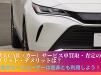 楽天car(カー)サービス車買取・査定のメリット・デメリットは?